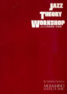 JAZZ THEORY WORKSHOP 初級編