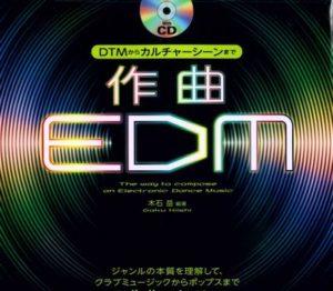 作曲EDM CD付き