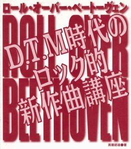 ロール・オーバー・ベートーヴェン DTM時代のロック的新作曲講座