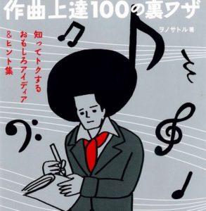 作曲上達100の裏ワザ 知ってトクするおもしろアイディア&ヒント集