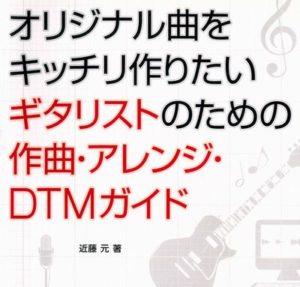 オリジナル曲をキッチリ作りたいギタリストのための作曲・アレンジ・DTMガイド (CD-ROM付)