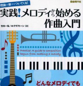 実践!メロディから始まる作曲入門(理論は後からついてくる!)