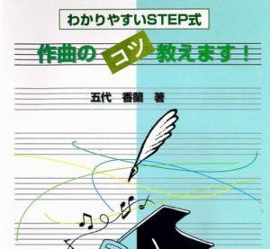 作曲のコツ教えます!わかりやすいstep式