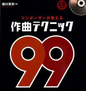 コンポーザーが教える作曲テクニック99 (CD付き)