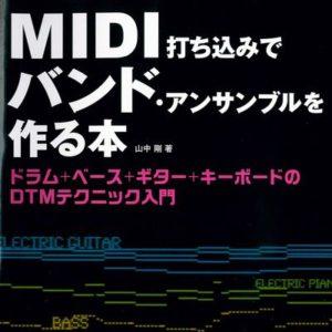 MIDI打ち込みでバンド・アンサンブルを作る本 ドラム+ベース+ギター+キーボードのDTMテクニック入門