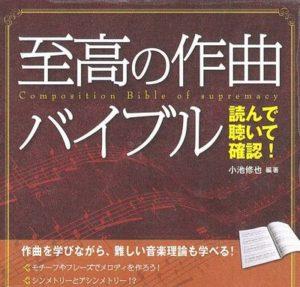 至高の作曲バイブル(CD付き 読んで聴いて確認! )