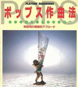 ポップス作曲法~ベーシック・アプローチ編
