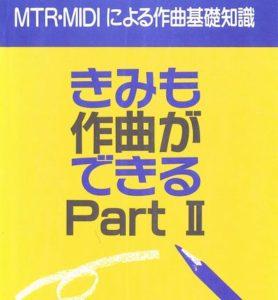 MTR・MIDIによる作曲基礎知識 (きみも作曲ができる Ⅱ)
