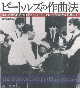 ビートルズの作曲法