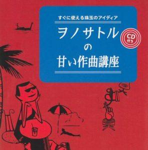 ヲノサトルの甘い作曲講座(CD付き)すぐに使える珠玉のアイデア