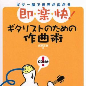即・楽・快! ギタリストのための作曲術 ギター脳で世界が広がる(CD付)