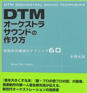 DTMオーケストラサウンドの作り方