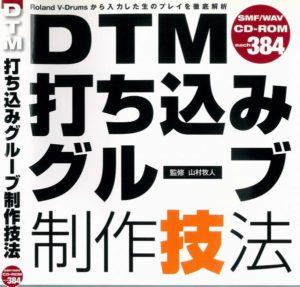 DTM打ち込みグルーブ制作技法 (CD-ROM付き)