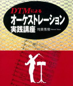 DTMによるオーケストレーション実践講座