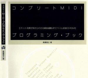 コンプリート MIDIプログラミングブック (CD-ROM付)