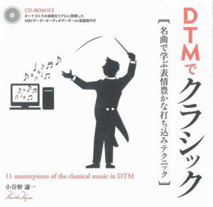 DTMでクラシック
