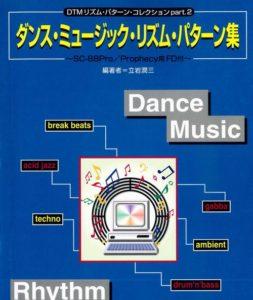 DTMリズム・パターン・コレクション (Part.2)
