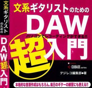 文系ギタリストのためのDAW超入門