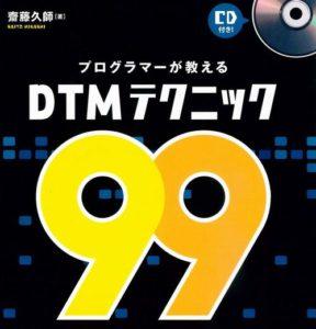 プログラマーが教えるDTMテクニック99