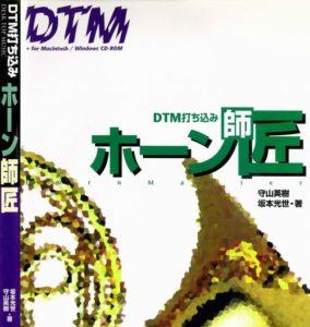 DTM打ち込みホーン師匠(マスター)