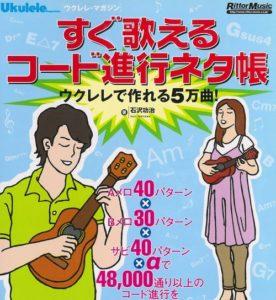 すぐ歌えるコード進行ネタ帳 ウクレレで作れる5万曲