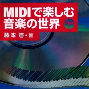 MIDIで楽しむ音楽の世界(CD-ROM付き)