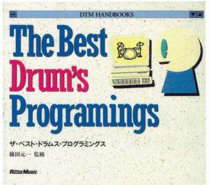 DTM HANDBOOKS ザ・ベスト・ドラムス・プログラミングス
