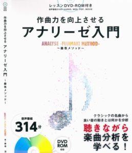作曲力を向上させる アナリーゼ入門~藤巻メソッド~【DVD-ROM付】