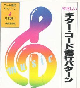 やさしいギター・コード進行パターン (SEIBIDO SONG BOOKS)