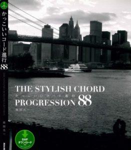 かっこいいコード進行88 -THE STYLISH CHORD PROGRESSION 88