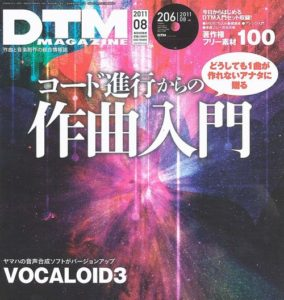 DTMマガジン2011年8月号