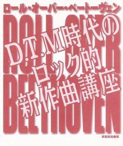 ロール・オーバー・ベートーヴェン DTM時代のロック的新作曲講座(カバーなしの表紙)
