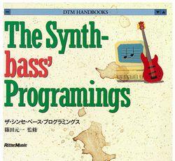 ザ・シンセ・ベース・プログラミングス The Synth-bass' Programings