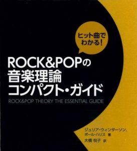 ROCK & POPの音楽理論コンパクト・ガイド