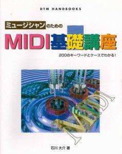 ミュージシャンのためのMIDI基礎講座