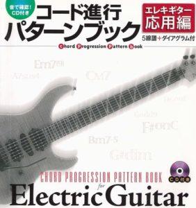 コード進行パターンブック エレキギター応用編(CD付)
