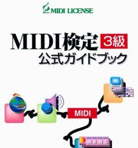MIDI検定3級公式ガイドブック