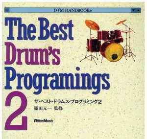 DTM HANDBOOKS ザ・ベスト・ドラムス・プログラミングス 2