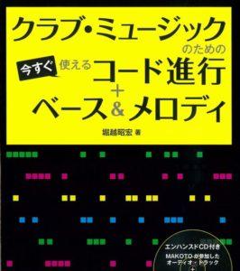 クラブ・ミュージックのための今すぐ使えるコード進行+ベース&メロディ