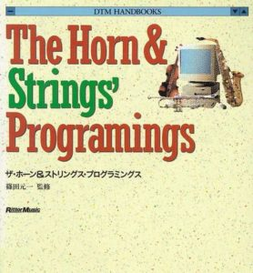 DTM HANDBOOKS ザ・ホーン&ストリングス・プログラミングス
