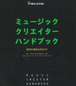 ュージッククリエイターハンドブック MIDI検定公式ガイド