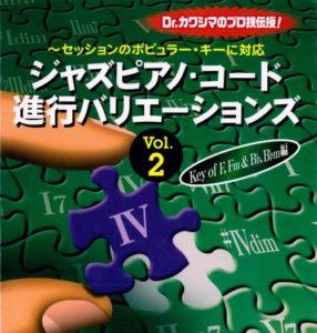 ~セッションのポピュラー・キーに対応~ ジャズピアノコード進行バリエーションズ Vol.2