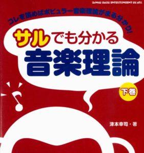 サルでも分かる音楽理論  これを読めばポピュラー音楽理論がまる分かり!-下巻