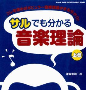 サルでも分かる音楽理論-これを読めばポピュラー音楽理論がまる分かり!-上巻
